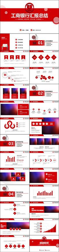 中国工商银行工行理财年中总结ppt模板 pptx