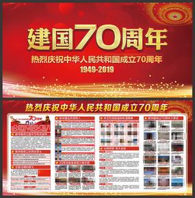 中华人民共和国成立70周年宣传展板 PSD