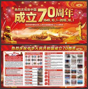 中华人民共和国成立70周年展板 PSD