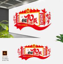 中式大气飘带新中国成立70周年党建文化墙