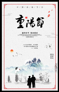 重阳节宣传海报设计 PSD