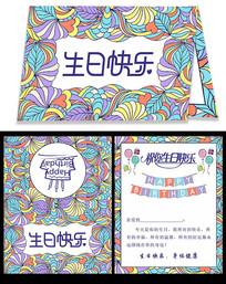紫色炫丽生日贺卡