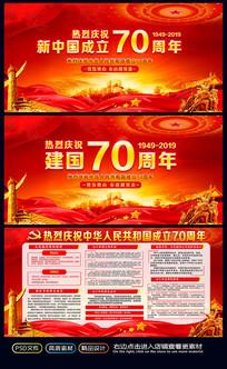 2019庆祝新中国成立70周年展板