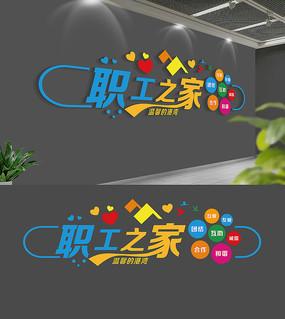 3D企业职工之家文化墙