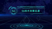 5G科技区块链展示AE模板