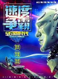 5G新时代速度争霸科技宣传海报