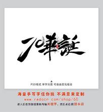70华诞毛笔书法字