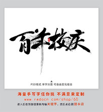 百年校庆书法字