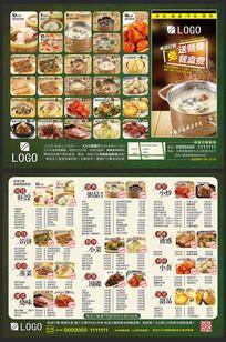 餐厅宣传单广式茶餐厅外卖单