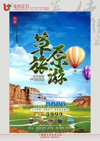 草原旅游海报设计