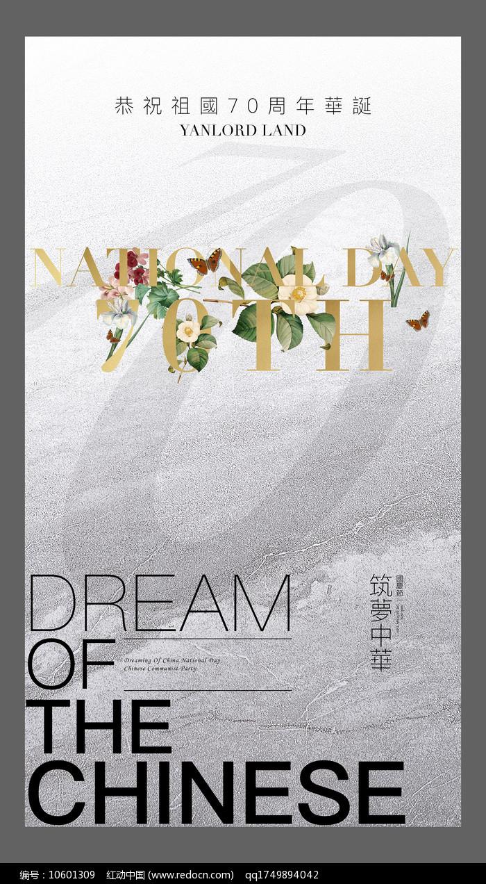 创意70周年国庆节海报