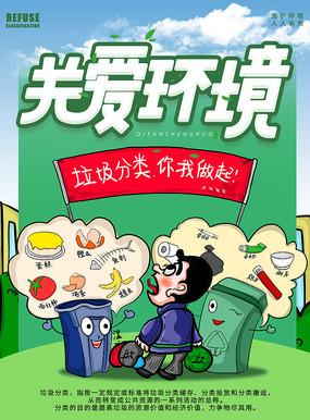 创意保护环境字体设计干湿垃圾分类海报