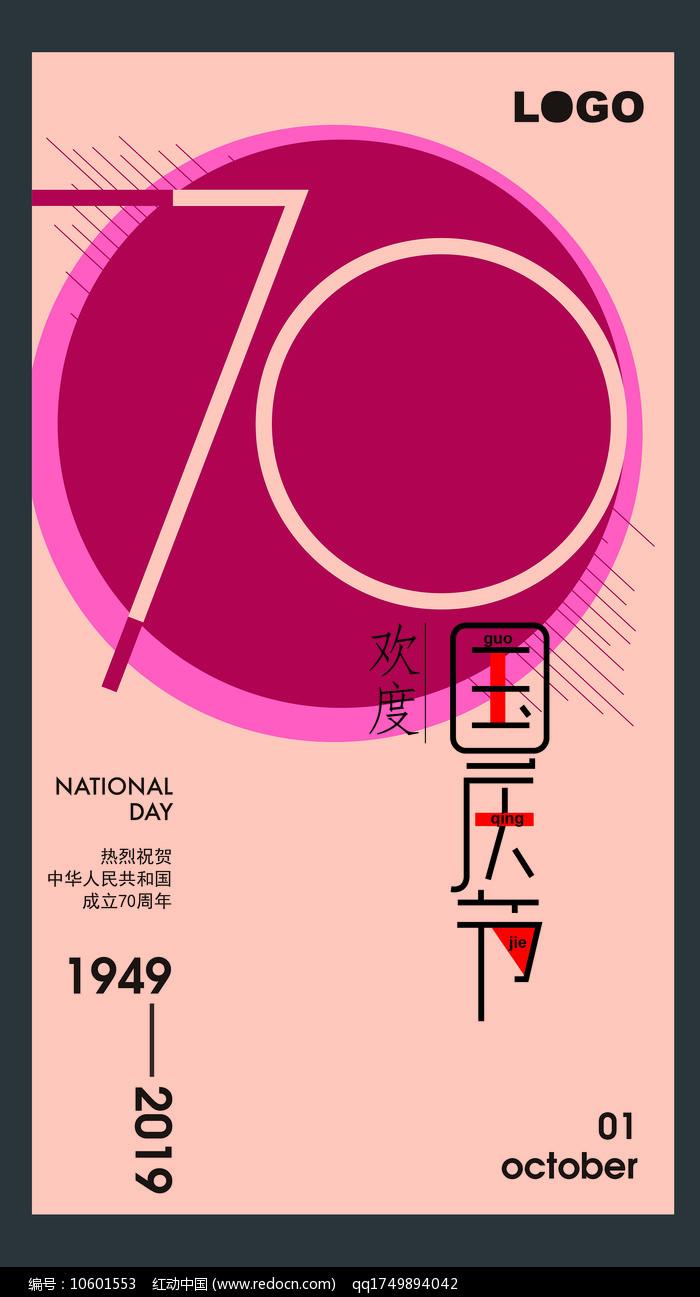 创意欢度国庆节海报图片