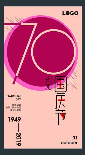 创意欢度国庆节海报