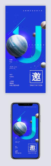 创意蓝色科技邀请函微信海报 PSD