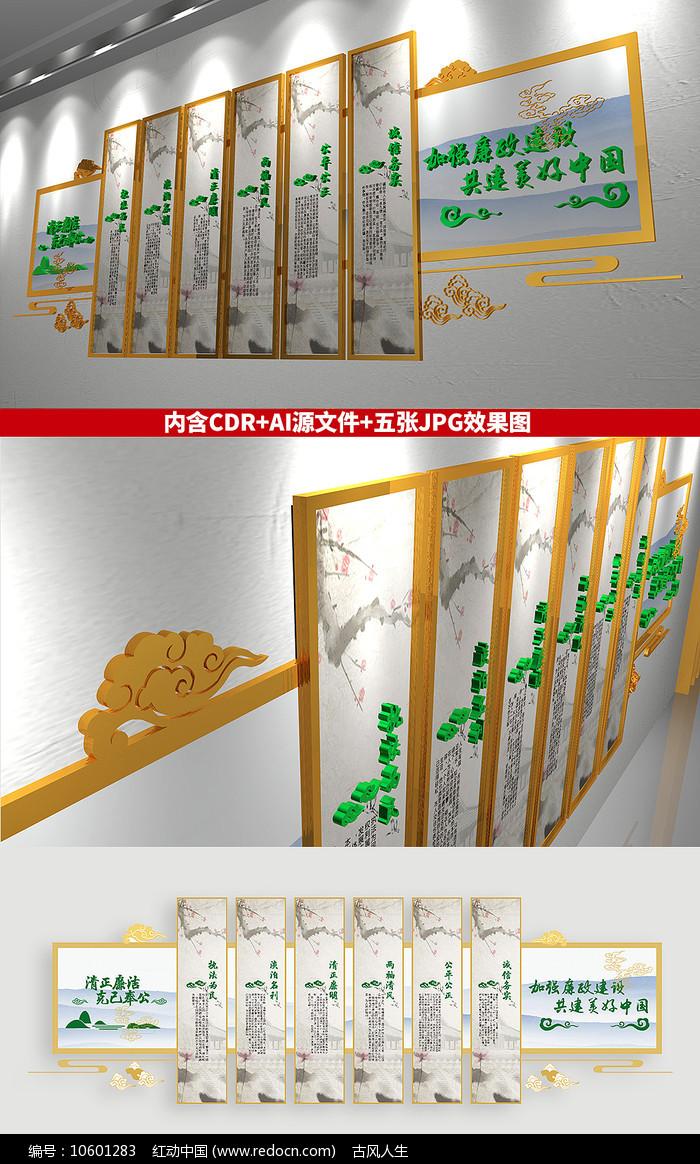 创意中国风廉政文化墙图片