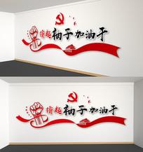 党建文化墙口号背景墙撸起袖子加油干背景墙