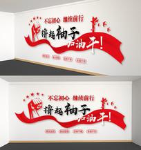 党建文化墙励志口号文化墙撸起袖子加油干