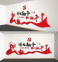 党建文化墙撸起袖子加油干口号励志文化墙