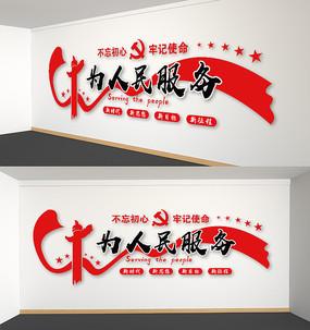 党建文化墙为人民服务口号文化墙