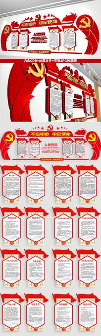 党建制度党支部党建文化墙