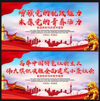 党建中国特色社会主义展板