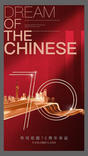 大气70周年国庆节海报
