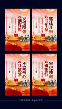 大气党建党政宣传标语展板