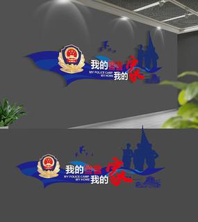 大气蓝色我的警营我的家警营文化墙