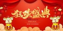 大气喜庆中式年度盛典企业年会海报