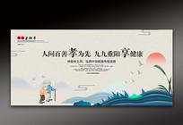 大气中国风重阳节海报设计