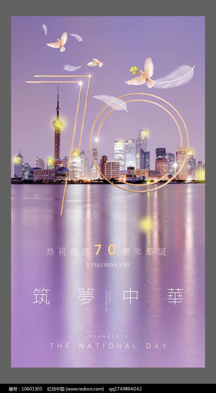 地产豪宅国庆节海报图片