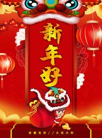 高端创意红色新年节日海报
