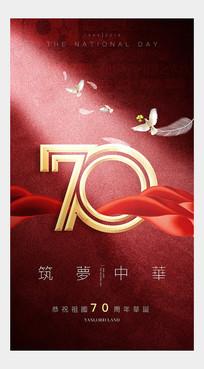 高端金属质感国庆节海报