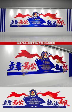 公安警营文化墙