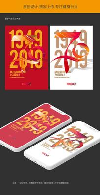 国庆70周年海报设计