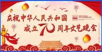 国庆70周年庆典背景板