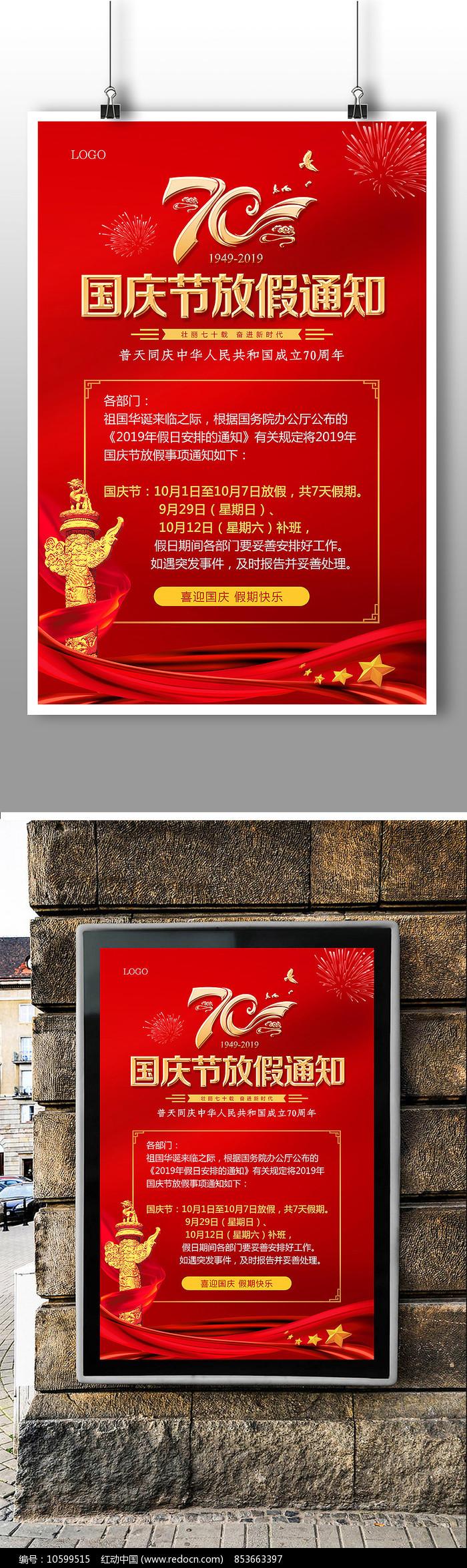 国庆节放假通知海报设计图片