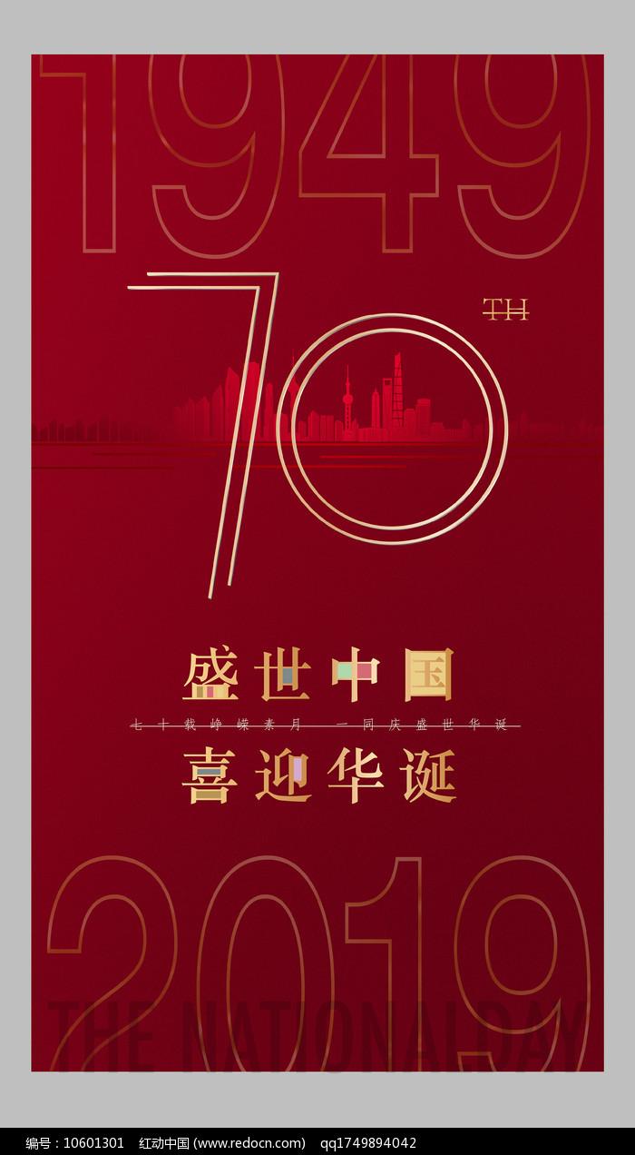 红色70周年国庆节海报图片
