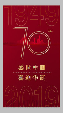 红色70周年国庆节海报