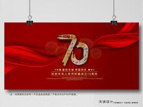 红色大气建国70周年展板