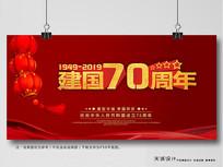 红色建国70周年海报