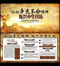 怀旧辛亥革命108周年宣传栏展板