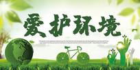 環保公益海報設計