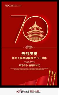 简洁红色新中国成立七十周年国庆节海报