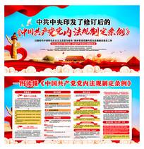 解读中国共产党党内法规制定条例展板