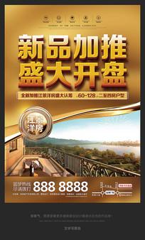 金色高端房地产盛大开盘广告