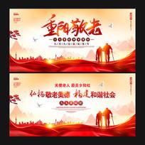 九九重阳节最美夕阳红关爱老人海报设计
