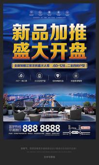 蓝色高端江景洋房开盘房地产广告