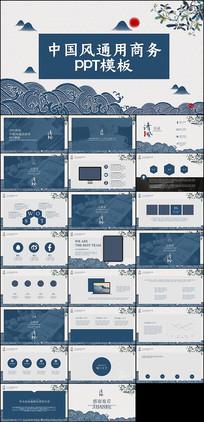 蓝色中国风商务PPT模板